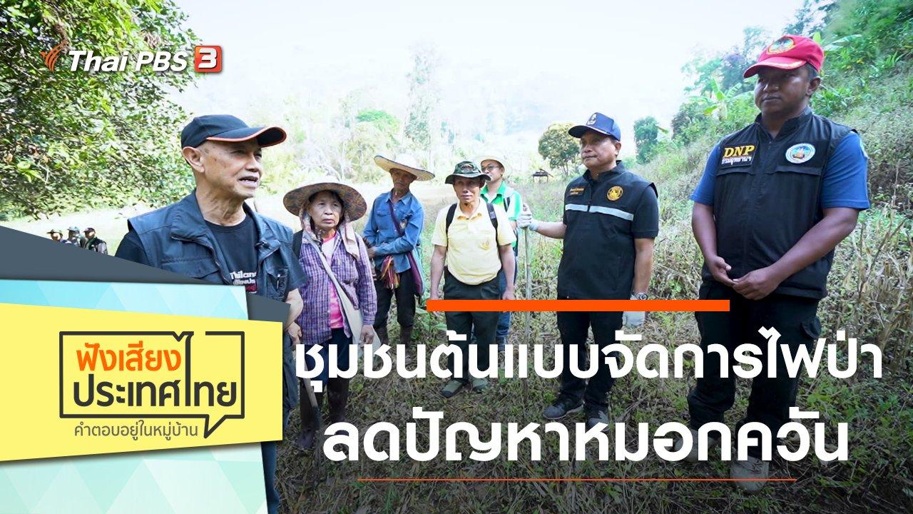 ฟังเสียงประเทศไทย - ชุมชนต้นแบบจัดการไฟป่า ลดปัญหาหมอกควัน