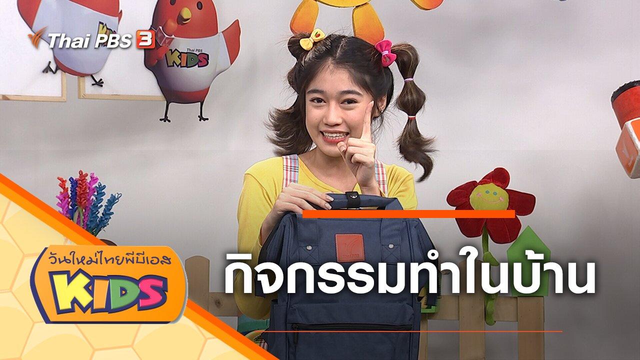 วันใหม่ไทยพีบีเอสคิดส์ - กิจกรรมทำในบ้าน