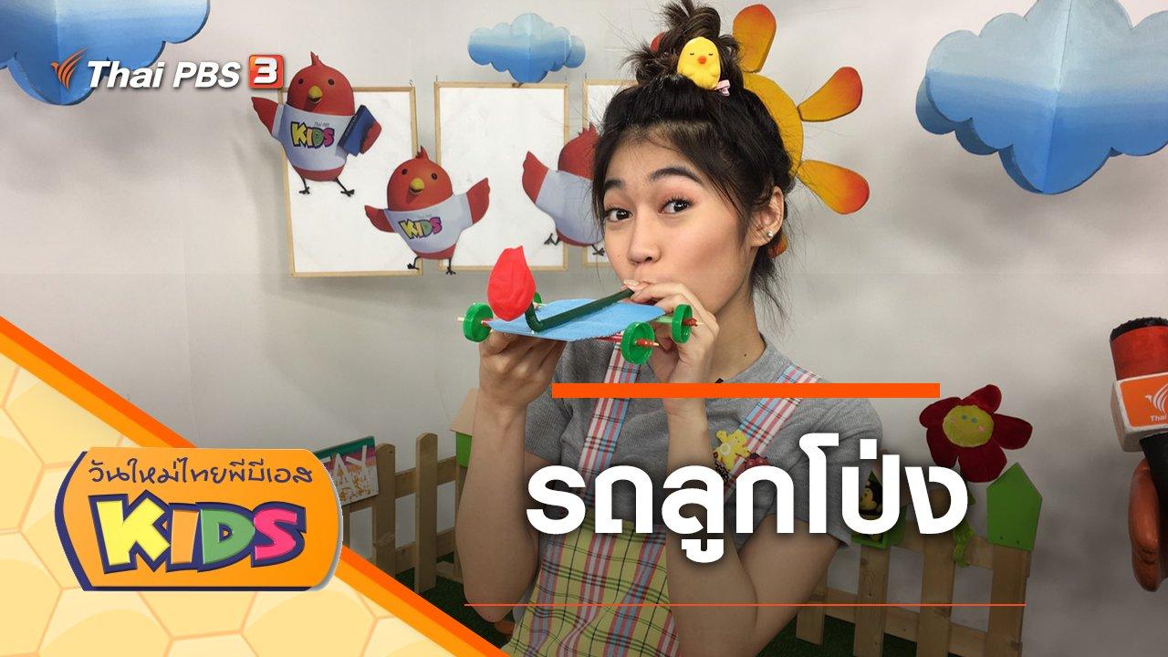 วันใหม่ไทยพีบีเอสคิดส์ - รถลูกโป่ง