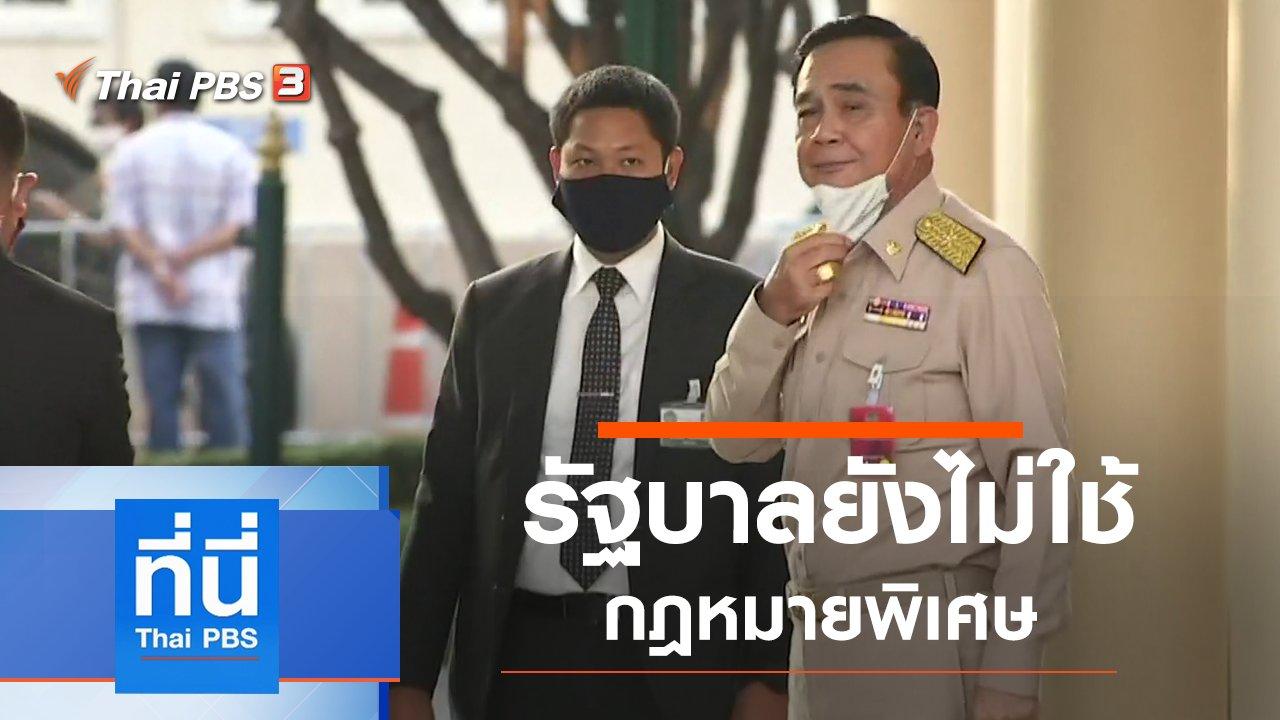 ที่นี่ Thai PBS - ประเด็นข่าว (23 มี.ค. 63)