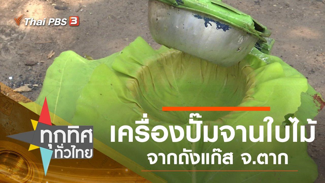 ทุกทิศทั่วไทย - ประเด็นข่าว (24 มี.ค. 63)