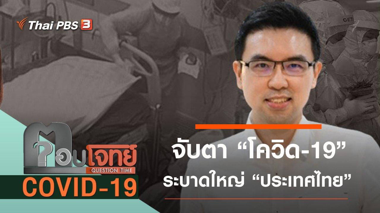 """ตอบโจทย์ - จับตา """"โควิด-19"""" ระบาดใหญ่ """"ประเทศไทย"""""""