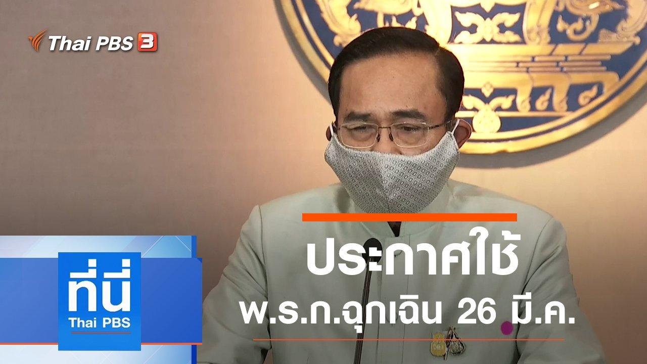 ที่นี่ Thai PBS - ประเด็นข่าว (24 มี.ค. 63)