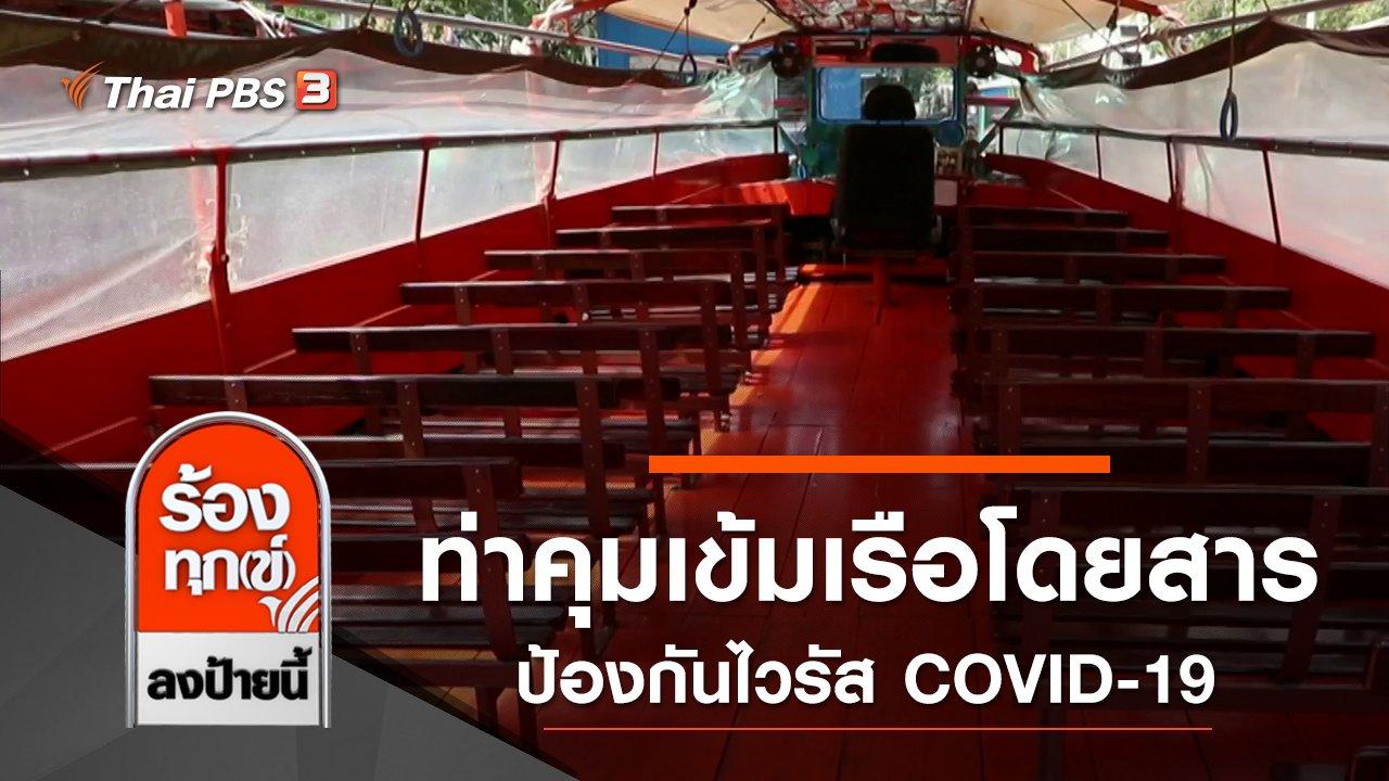 ร้องทุก(ข์) ลงป้ายนี้ - ท่าคุมเข้มเรือโดยสาร ป้องกันไวรัส COVID-19