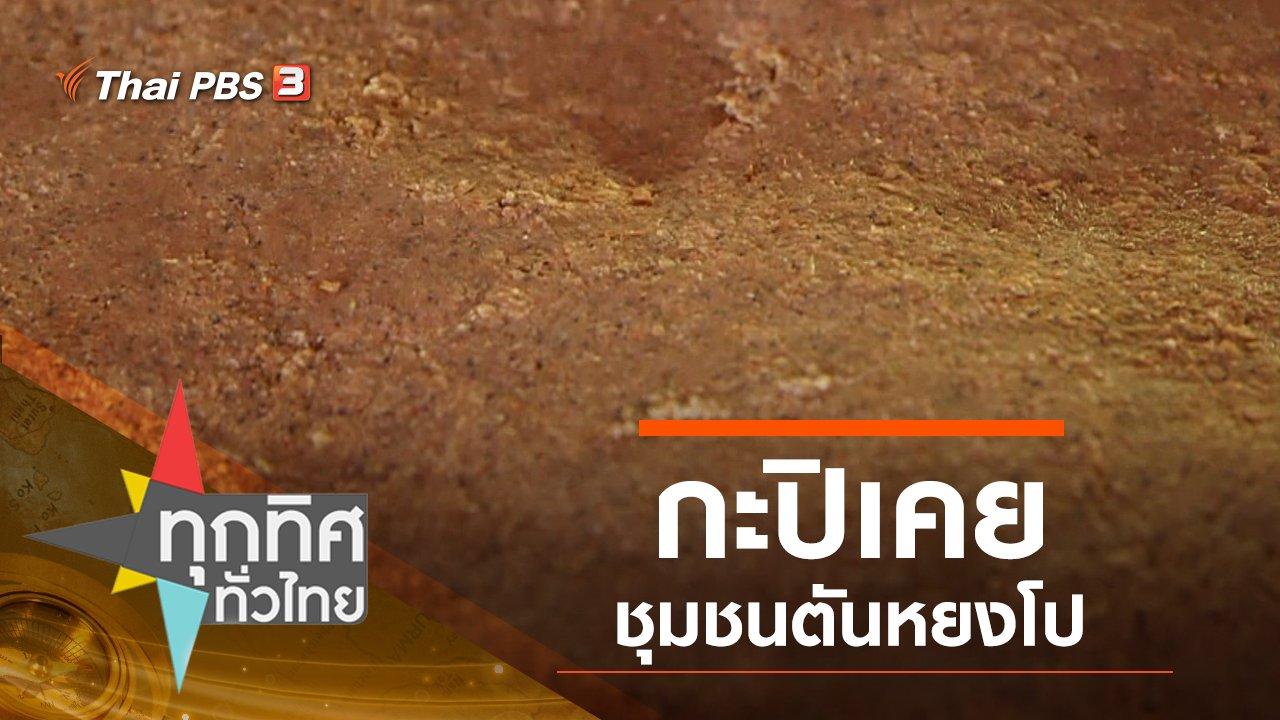 ทุกทิศทั่วไทย - ประเด็นข่าว (23 มี.ค. 63)
