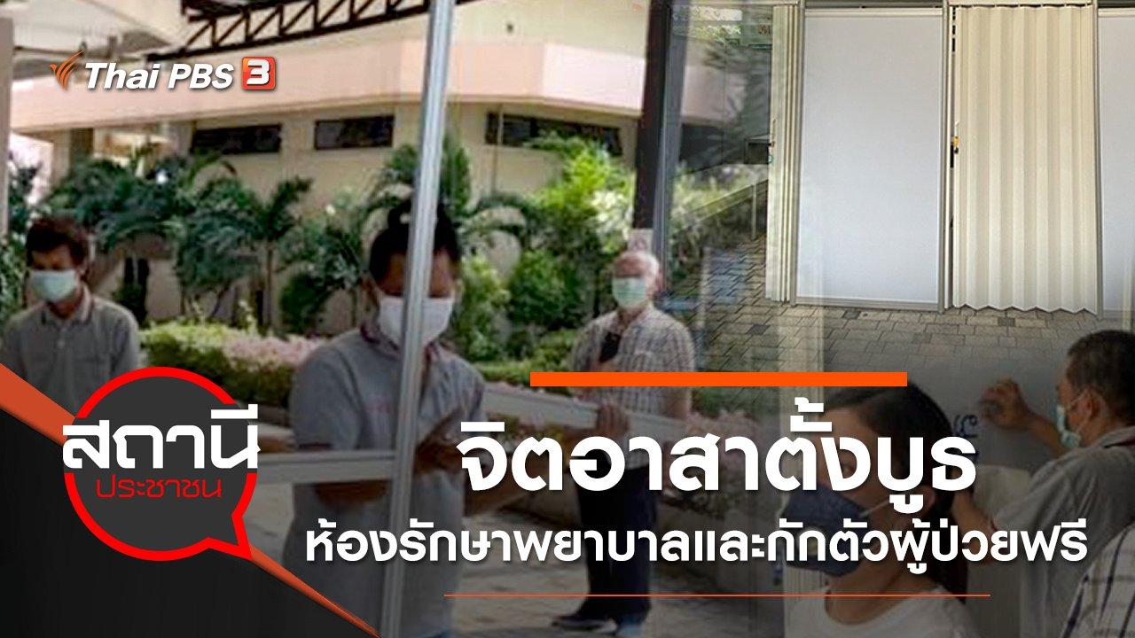 สถานีประชาชน - จิตอาสาตั้งบูธห้องรักษาพยาบาลและกักตัวผู้ป่วย COVID-19 ฟรี