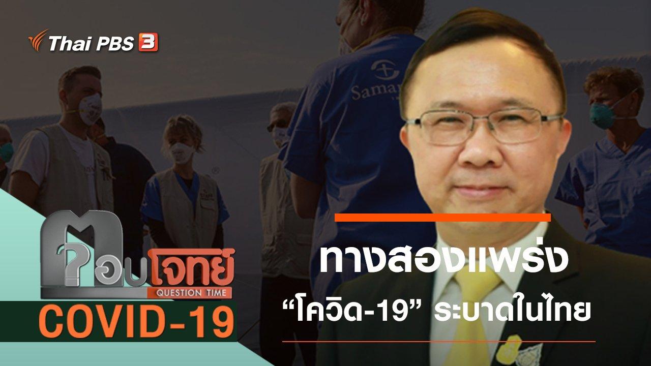 """ตอบโจทย์ - ทางสองแพร่ง """"โควิด-19"""" ระบาดในไทย"""