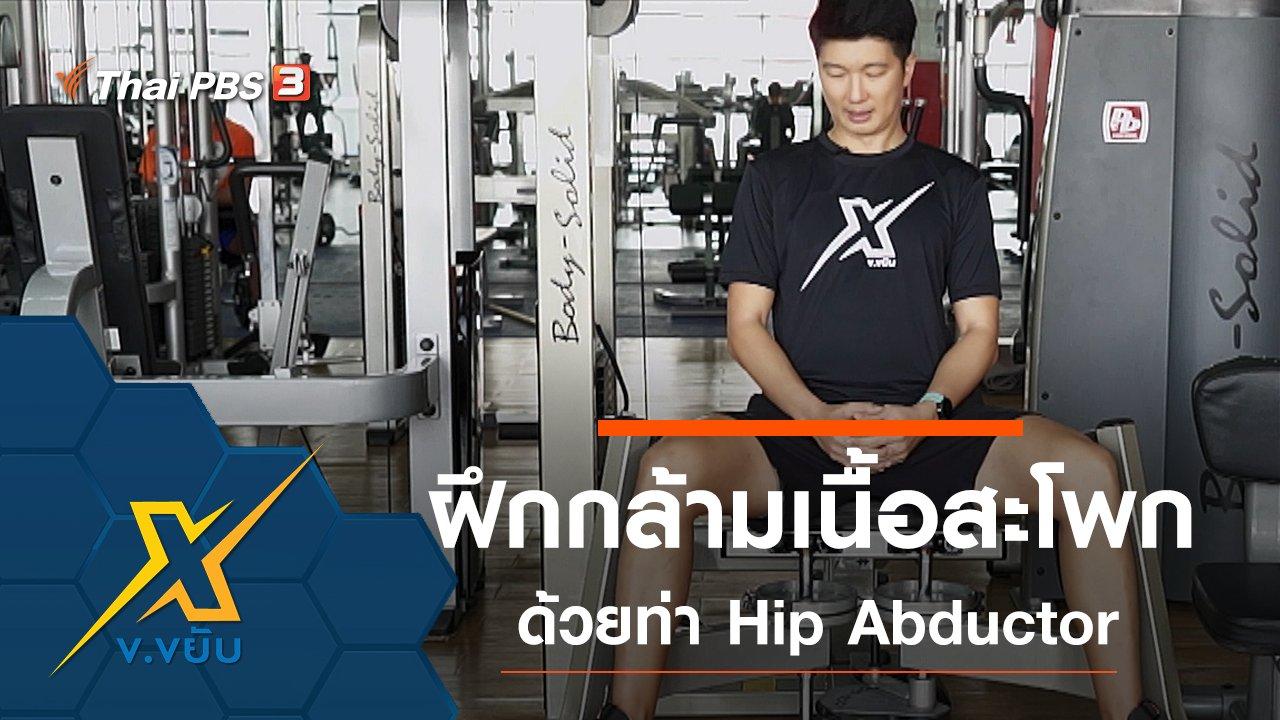 ข.ขยับ X - ฝึกกล้ามเนื้อสะโพกด้วยท่า Hip Abductor