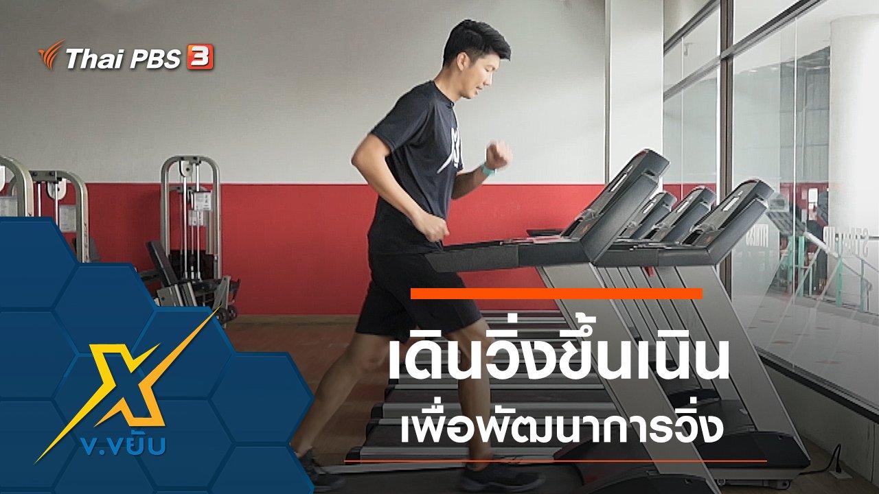 ข.ขยับ X - เดินวิ่งขึ้นเนินเพื่อพัฒนาการวิ่ง