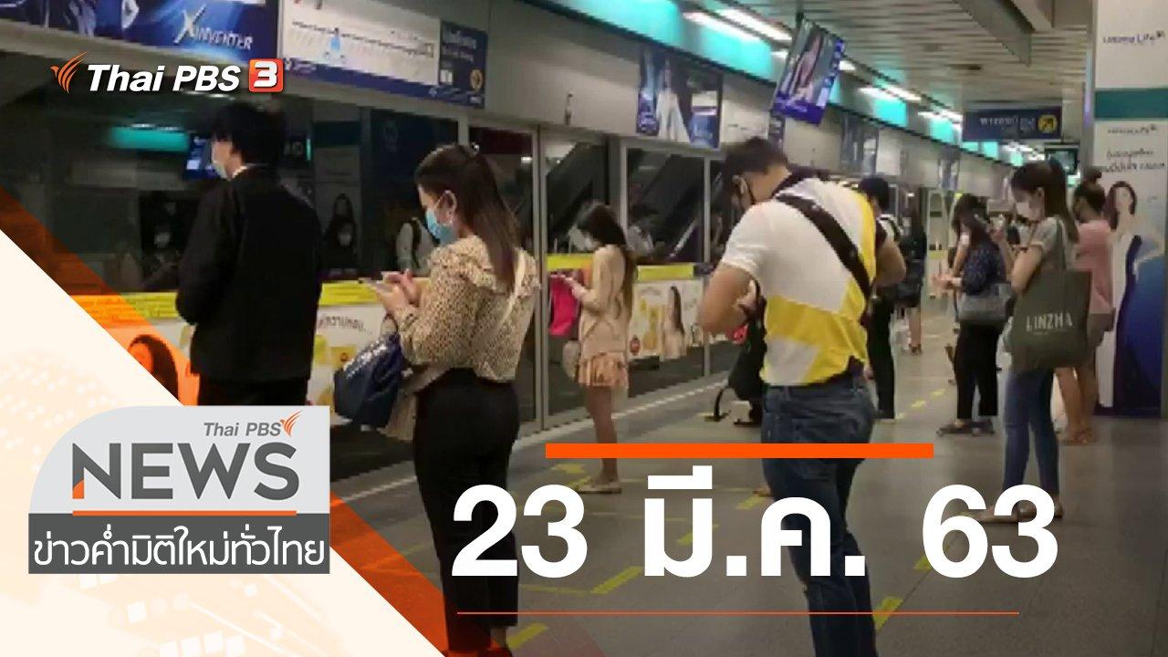 ข่าวค่ำ มิติใหม่ทั่วไทย - ประเด็นข่าว (23 มี.ค. 63)