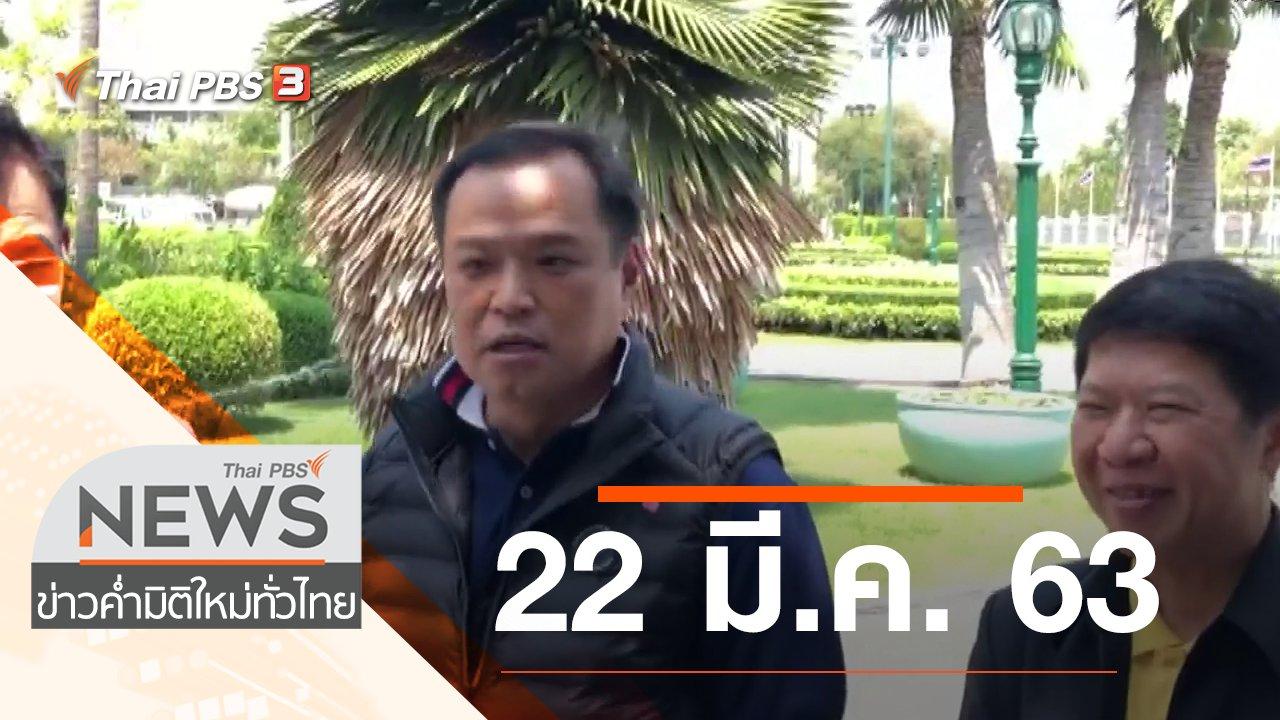 ข่าวค่ำ มิติใหม่ทั่วไทย - ประเด็นข่าว (22 มี.ค. 63)