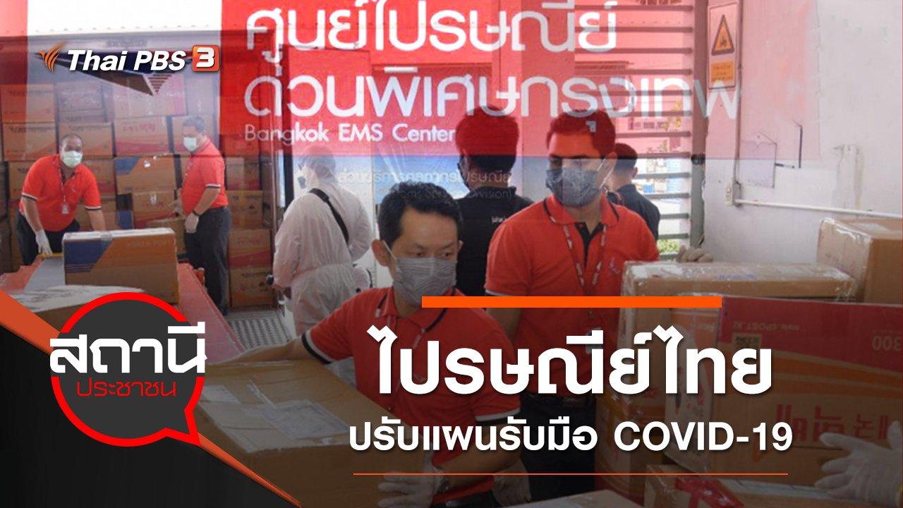 สถานีประชาชน - ไปรษณีย์ไทย ปรับแผนรับมือ COVID-19