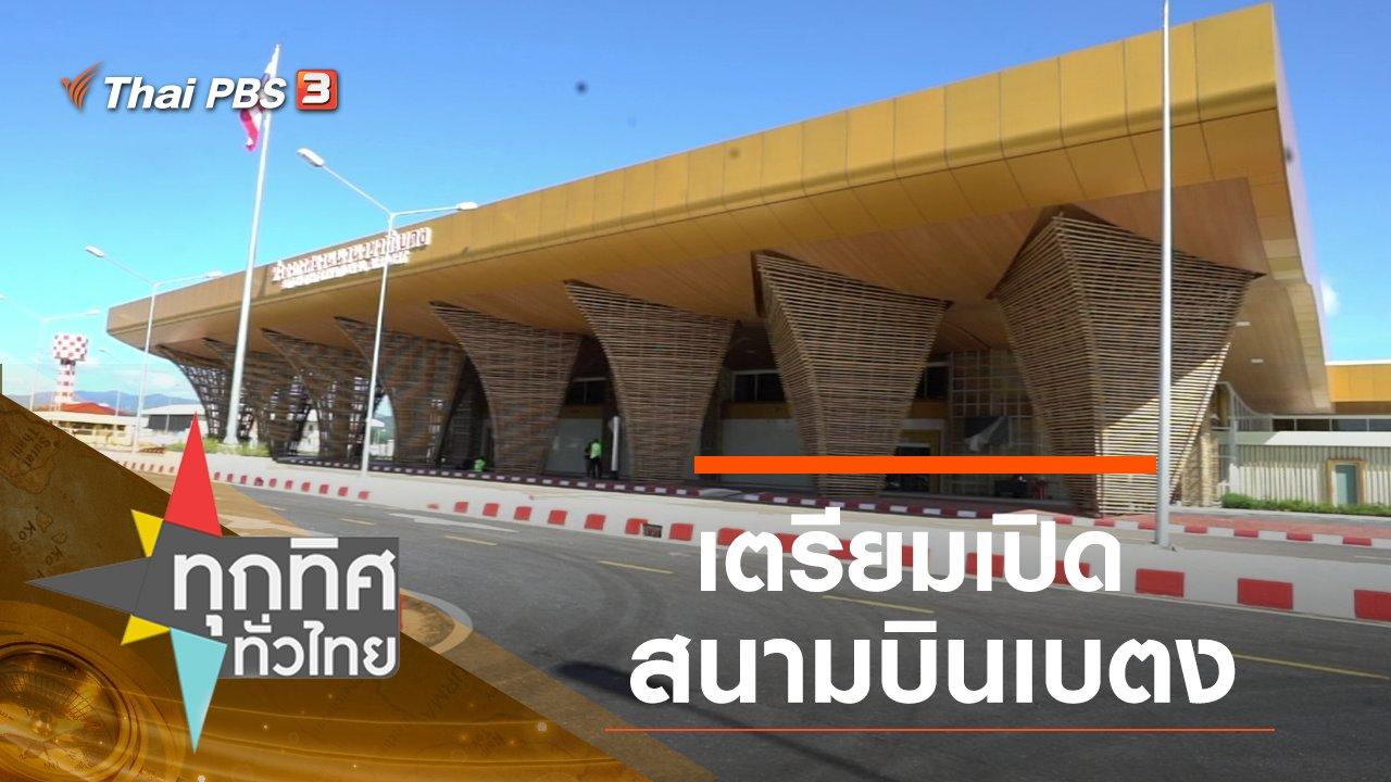 ทุกทิศทั่วไทย - ประเด็นข่าว (26 มี.ค. 63)