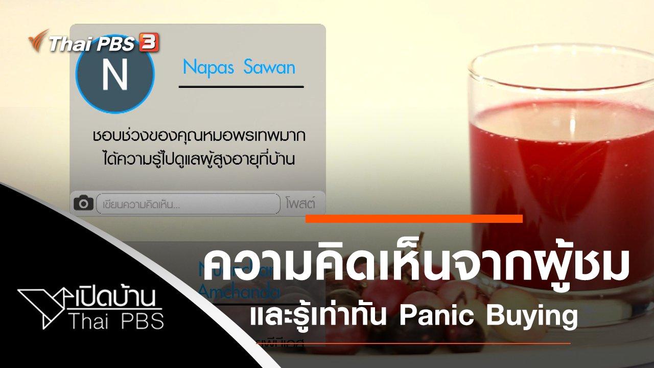 เปิดบ้าน Thai PBS - ความคิดเห็นช่วงกินดี อยู่ดี กับหมอพรเทพ และรู้เท่าทัน Panic Buying
