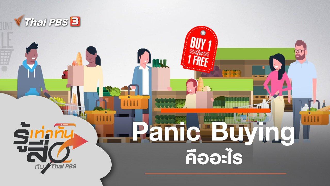 รู้เท่าทันสื่อ - Panic Buying คืออะไร