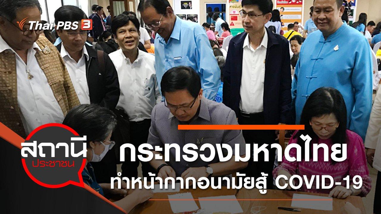 สถานีประชาชน - กระทรวงมหาดไทยทำหน้ากากอนามัยสู้ COVID-19