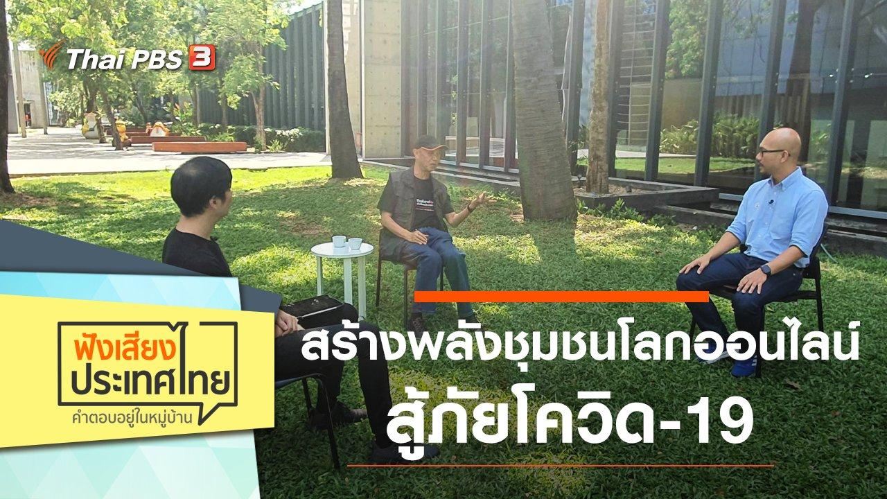 ฟังเสียงประเทศไทย - สร้างพลังชุมชนโลกออนไลน์ สู้ภัยโควิด-19