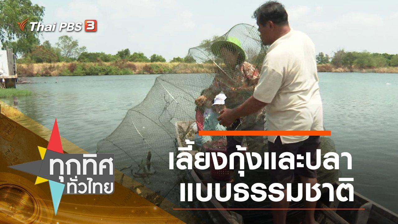 ทุกทิศทั่วไทย - ประเด็นข่าว (30 มี.ค. 63)