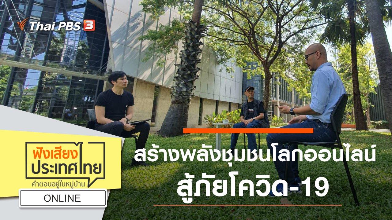 ฟังเสียงประเทศไทย - Online : สร้างพลังชุมชนโลกออนไลน์ สู้ภัยโควิด-19