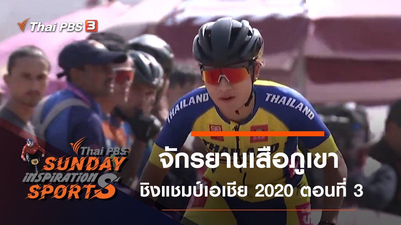 Sunday Inspiration Sports - จักรยานเสือภูเขา ชิงแชมป์เอเชีย 2020 ตอนที่ 3