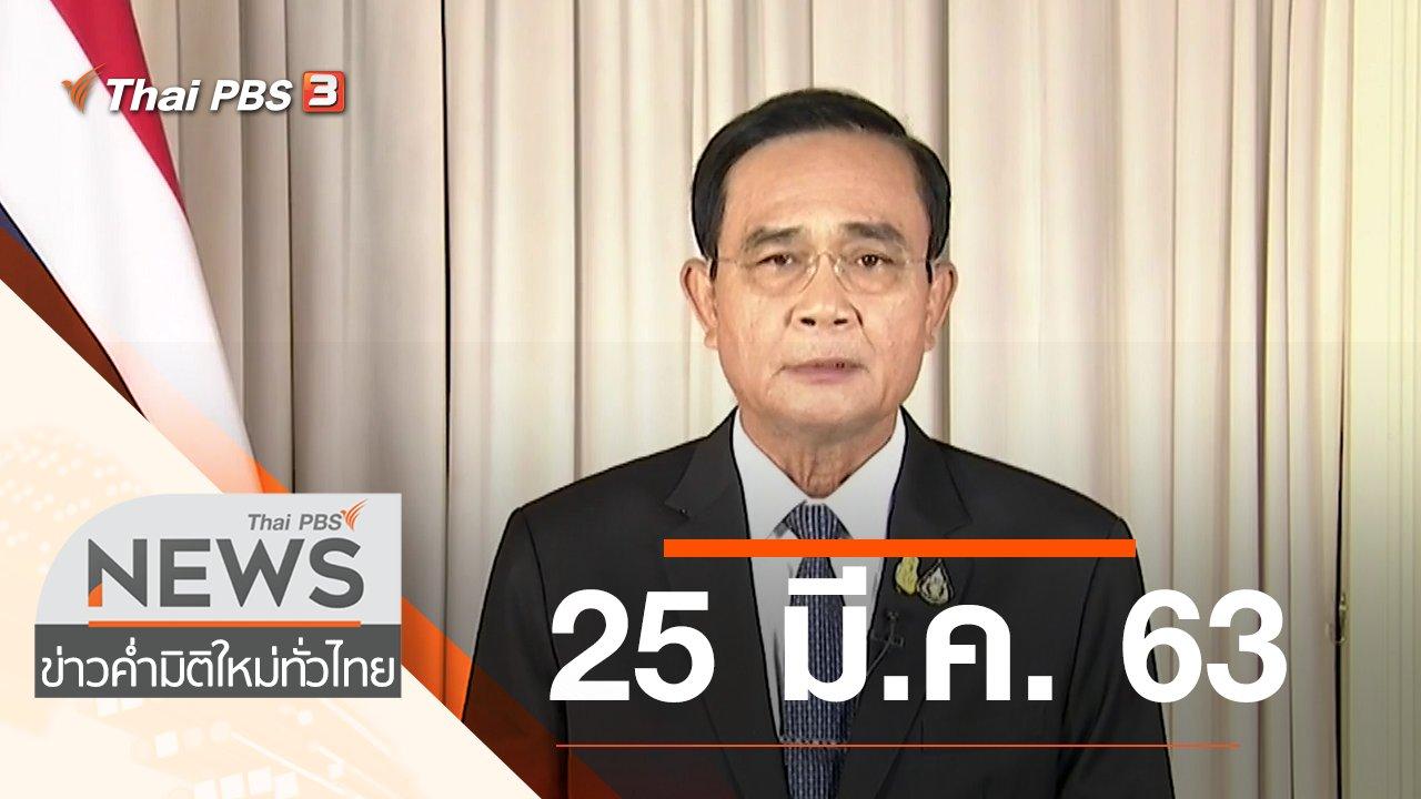 ข่าวค่ำ มิติใหม่ทั่วไทย - ประเด็นข่าว (25 มี.ค. 63)