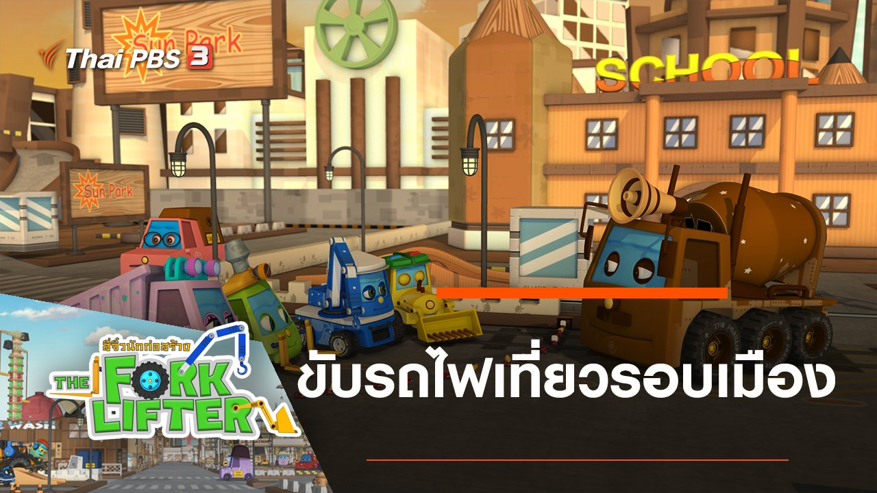 การ์ตูน สี่จิ๋วนักก่อสร้าง - ขับรถไฟเที่ยวรอบเมือง