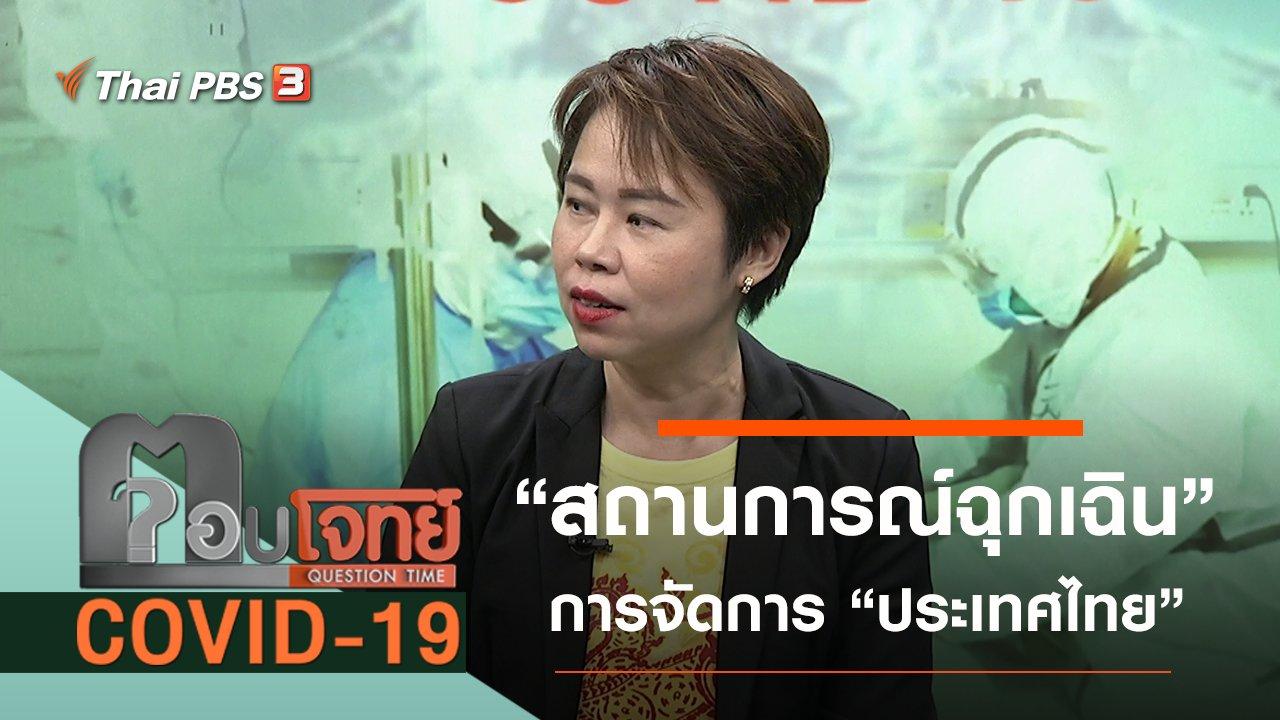 """ตอบโจทย์ - """"สถานการณ์ฉุกเฉิน"""" การจัดการ """"ประเทศไทย"""""""