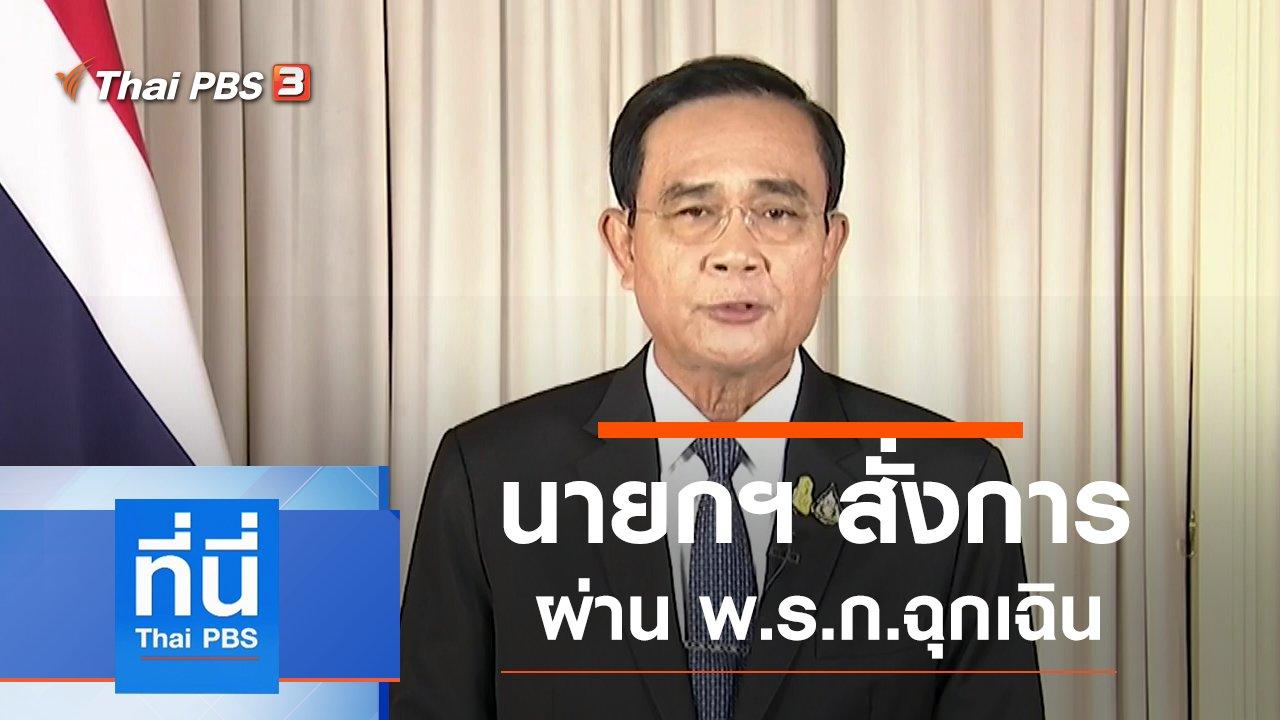 ที่นี่ Thai PBS - ประเด็นข่าว (25 มี.ค. 63)