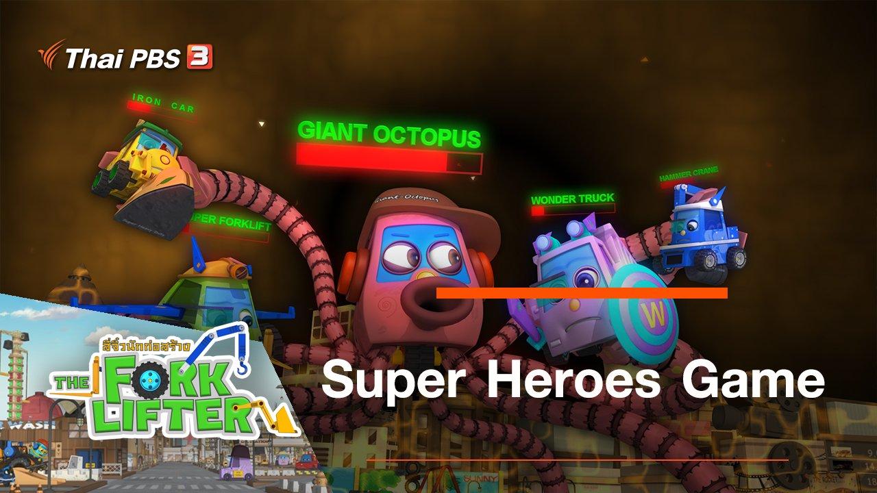 การ์ตูน สี่จิ๋วนักก่อสร้าง - Super Heroes Game