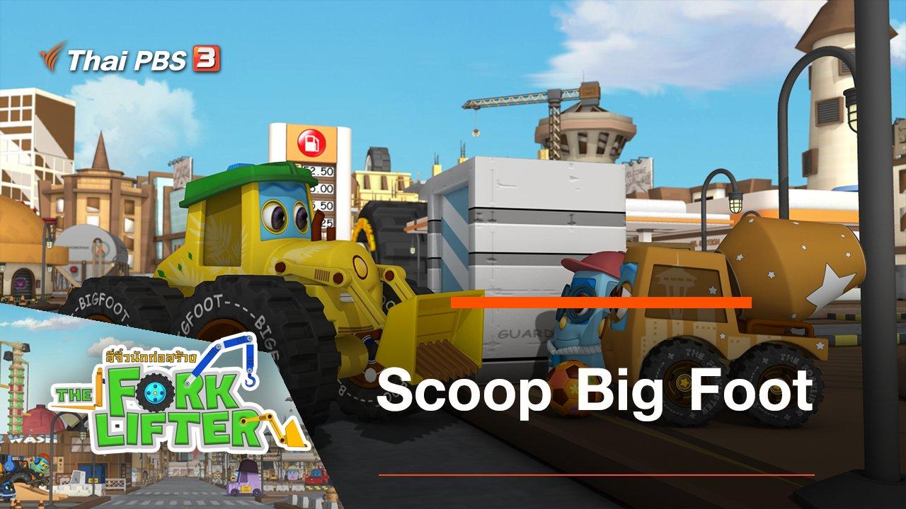 การ์ตูน สี่จิ๋วนักก่อสร้าง - Scoop Big Foot
