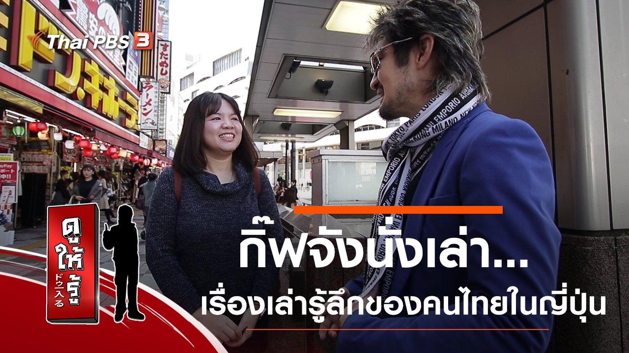 ดูให้รู้ - กิ๊ฟจังนั่งเล่า...เรื่องเล่ารู้ลึกของคนไทยในญี่ปุ่น