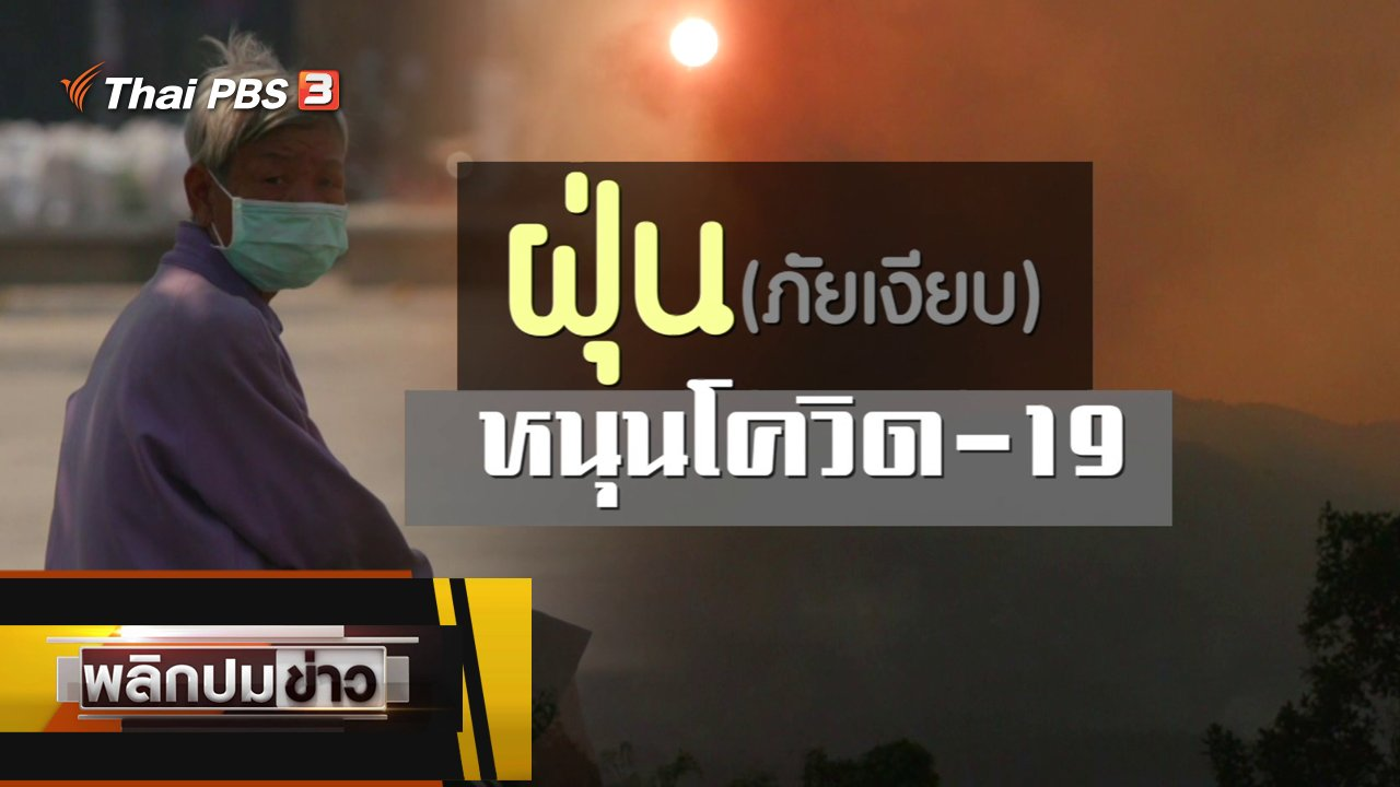 พลิกปมข่าว - ฝุ่น (ภัยเงียบ) หนุนโควิด-19