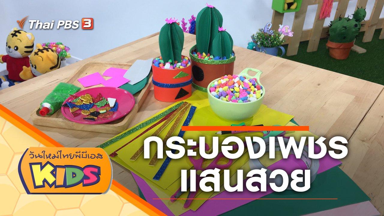 วันใหม่ไทยพีบีเอสคิดส์ - กระบองเพชรแสนสวย