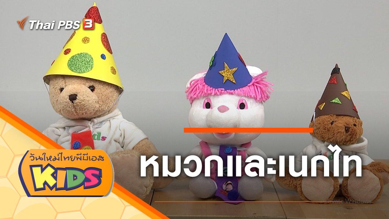 วันใหม่ไทยพีบีเอสคิดส์ - หมวกและเนกไท