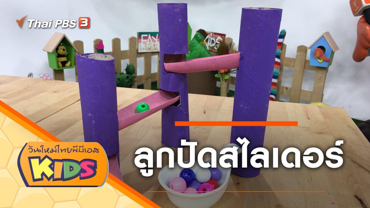 วันใหม่ไทยพีบีเอสคิดส์ - ลูกปัดสไลเดอร์