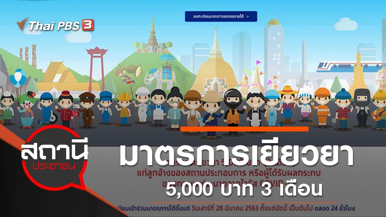 สถานีประชาชน - มาตรการเยียวยา 5,000 บาท 3 เดือน