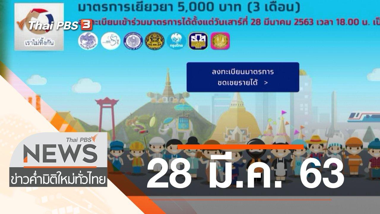 ข่าวค่ำ มิติใหม่ทั่วไทย - ประเด็นข่าว (28 มี.ค. 63)