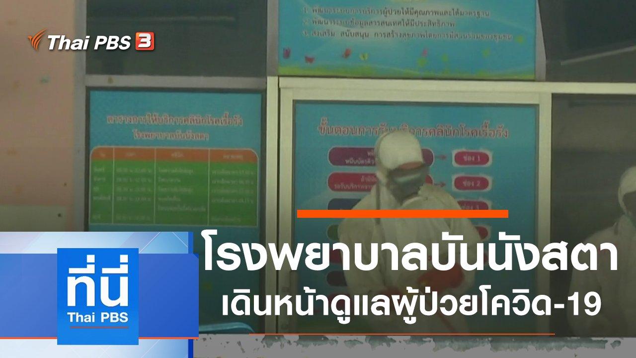 ที่นี่ Thai PBS - ประเด็นข่าว (27 มี.ค. 63)