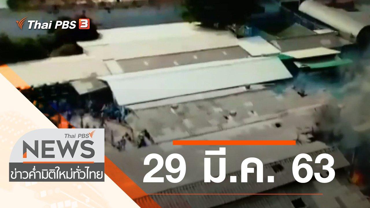 ข่าวค่ำ มิติใหม่ทั่วไทย - ประเด็นข่าว (29 มี.ค. 63)