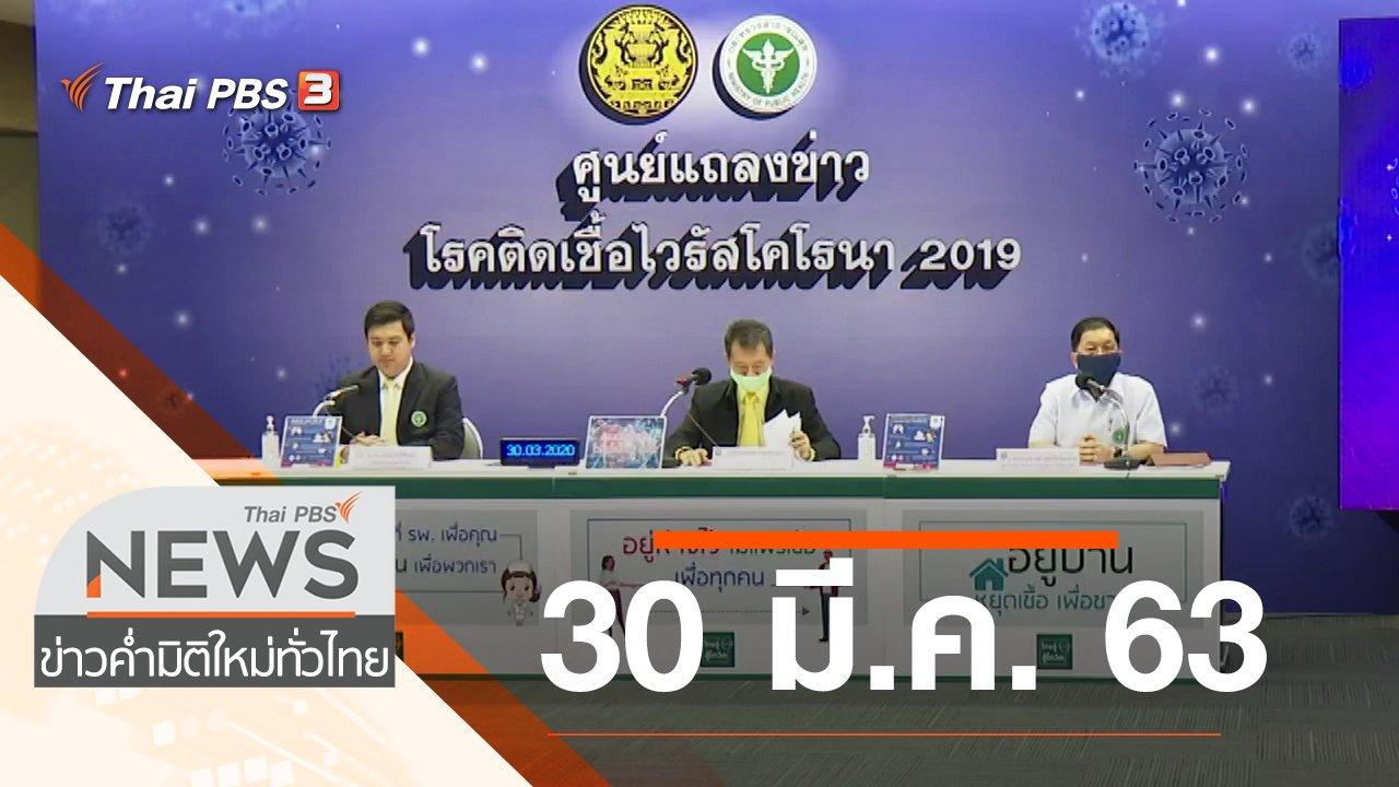 ข่าวค่ำ มิติใหม่ทั่วไทย - ประเด็นข่าว (30 มี.ค. 63)