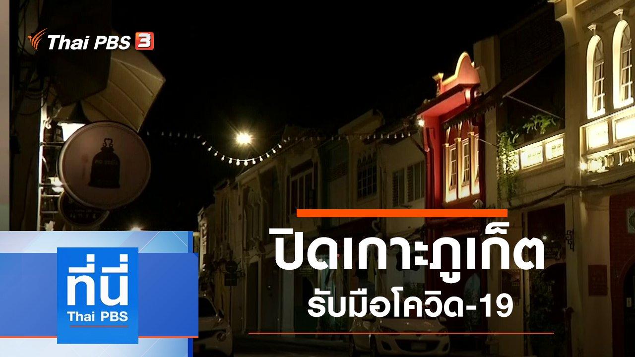 ที่นี่ Thai PBS - ประเด็นข่าว (30 มี.ค. 63)