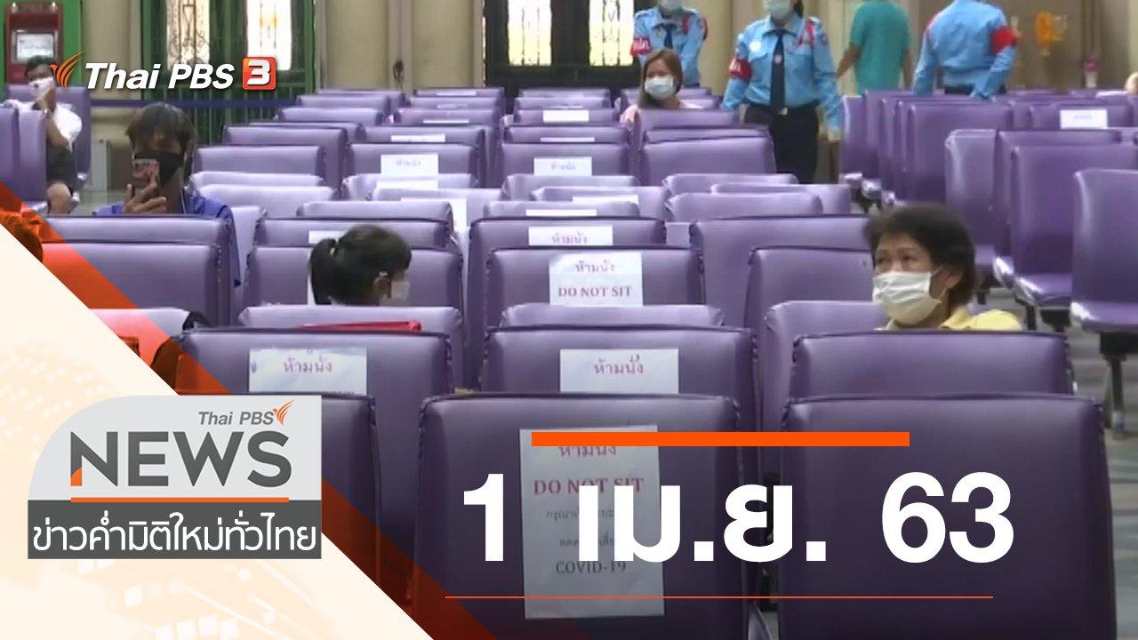 ข่าวค่ำ มิติใหม่ทั่วไทย - ประเด็นข่าว (1 เม.ย. 63)