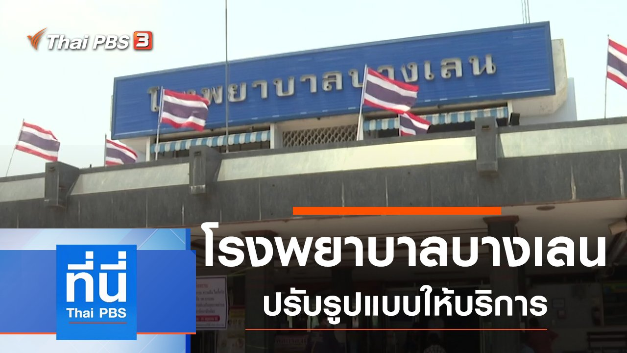 ที่นี่ Thai PBS - ประเด็นข่าว (1 เม.ย. 63)