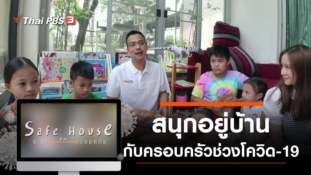 Safe House ปกติใหม่ - สนุกอยู่บ้านกับครอบครัวช่วงโควิด-19