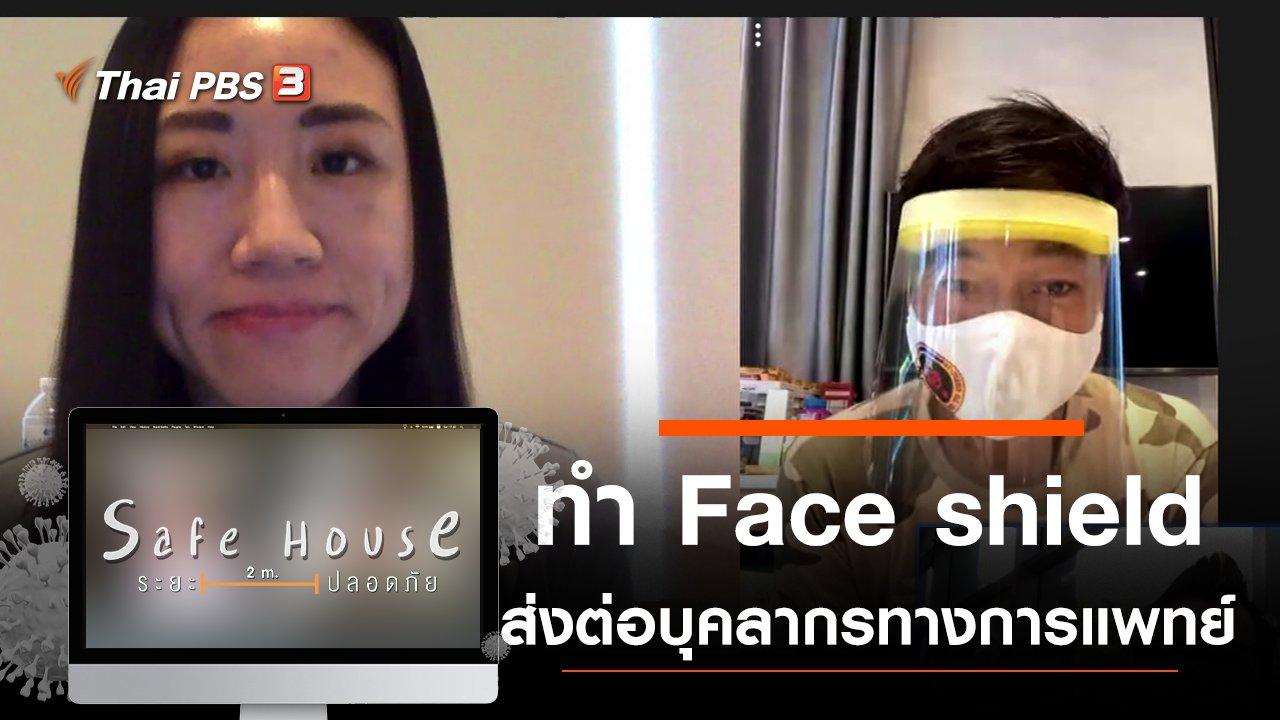 Safe House ระยะปลอดภัย - ร่วมมือทำ Face shield ส่งต่อบุคลากรทางการแพทย์