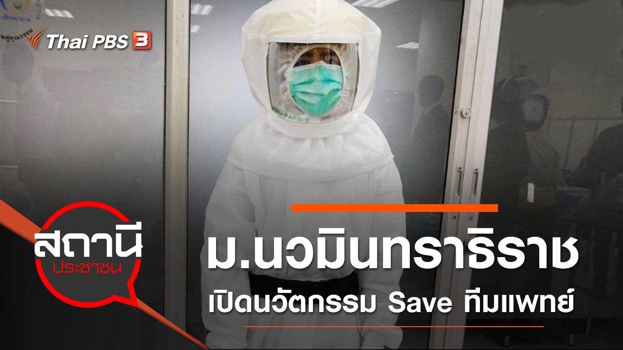 สถานีประชาชน - มหาวิทยาลัยนวมินทราธิราช เปิดนวัตกรรม Save ทีมแพทย์จาก COVID-19