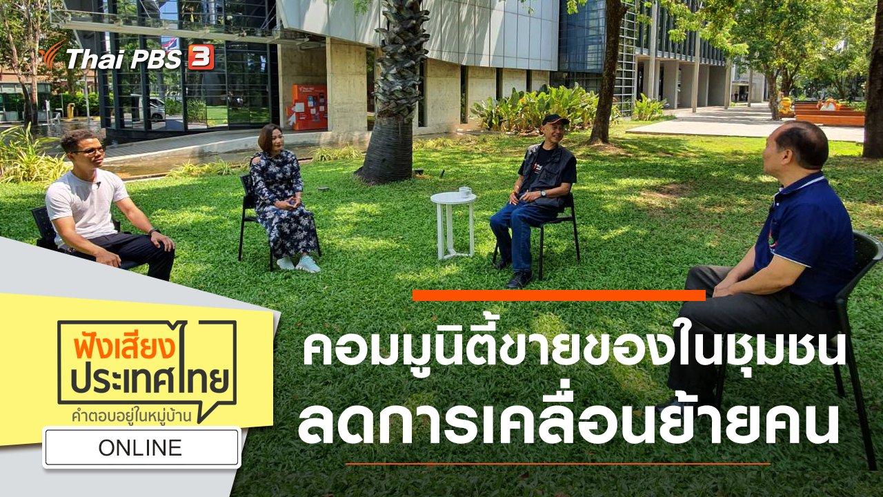 ฟังเสียงประเทศไทย - Online : คอมมูนิตี้ขายของในชุมชน ลดการเคลื่อนย้ายคน