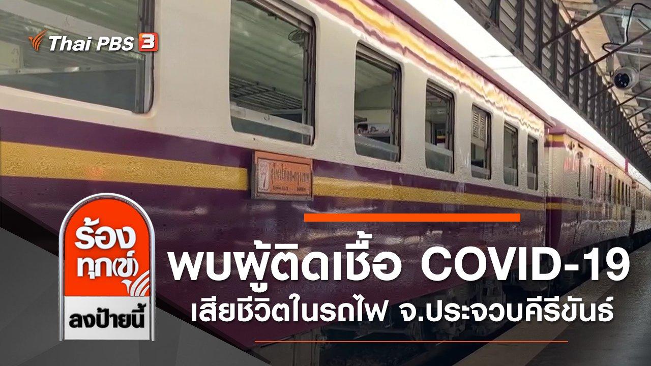 ร้องทุก(ข์) ลงป้ายนี้ - พบผู้ติดเชื้อ COVID-19 เสียชีวิตในรถไฟ จ.ประจวบคีรีขันธ์
