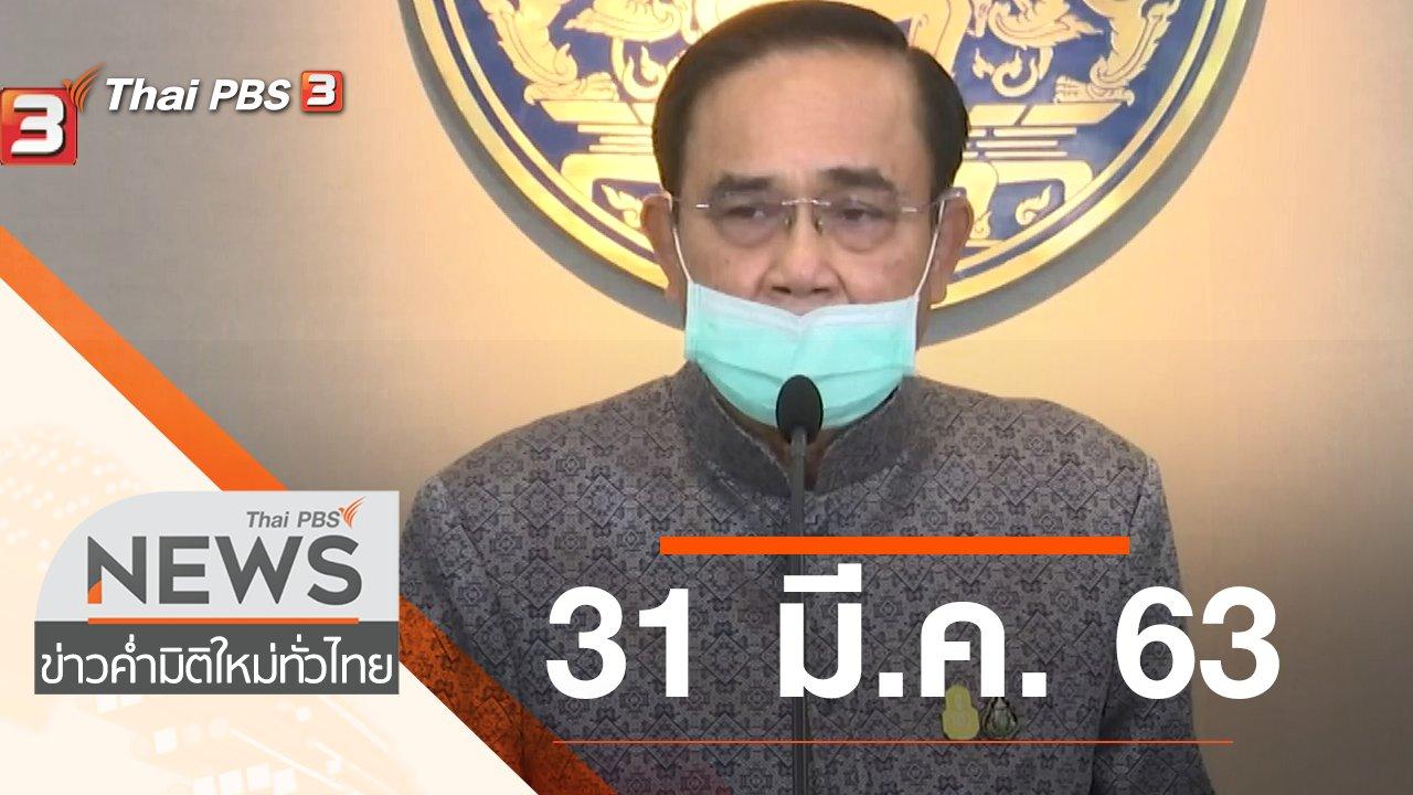 ข่าวค่ำ มิติใหม่ทั่วไทย - ประเด็นข่าว (31 มี.ค. 63)