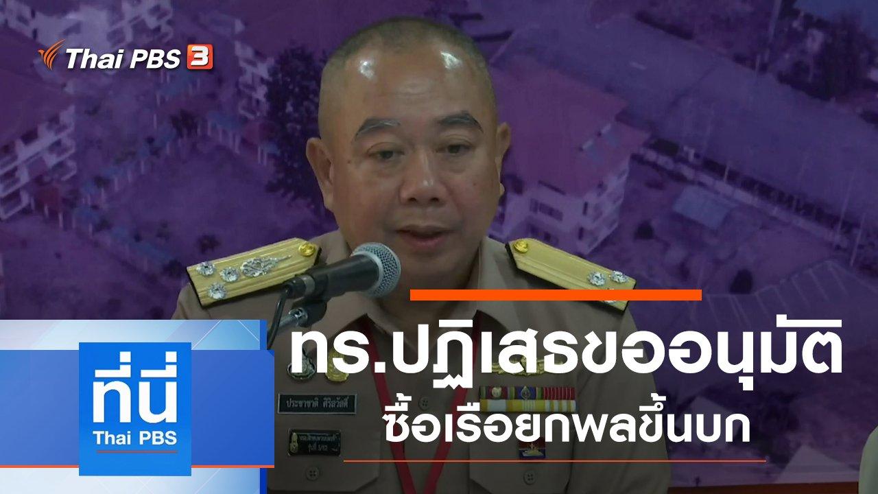 ที่นี่ Thai PBS - ประเด็นข่าว (31 มี.ค. 63)